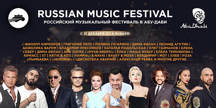 RUSSIAN MUSIC FESTIVAL - POOL PARTY - ELENA TEMNIKOVA, ST, BASKY & MOSЯ