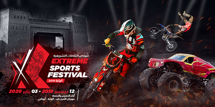 THE EXTREME SPORTS FESTIVAL